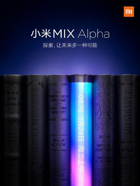 Глава Xiaomi показал необычный экран смартфона Xiaomi Mi Mix Alpha