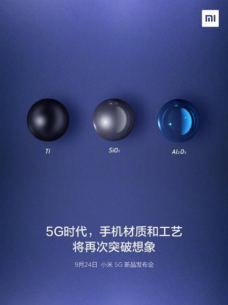 Xiaomi намекает на премиальные материалы в Mi 9 Pro 5G