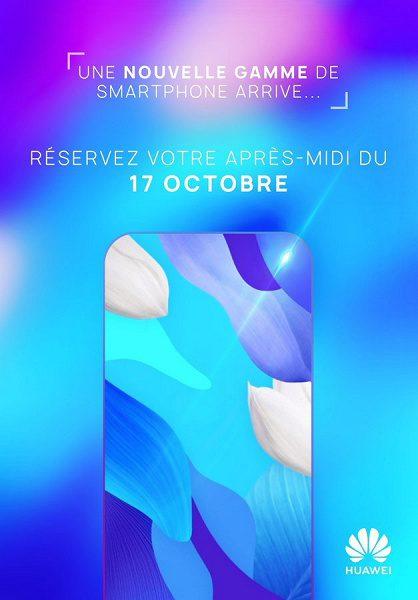 Huawei 17 октября во Франции представит новый тип смартфона