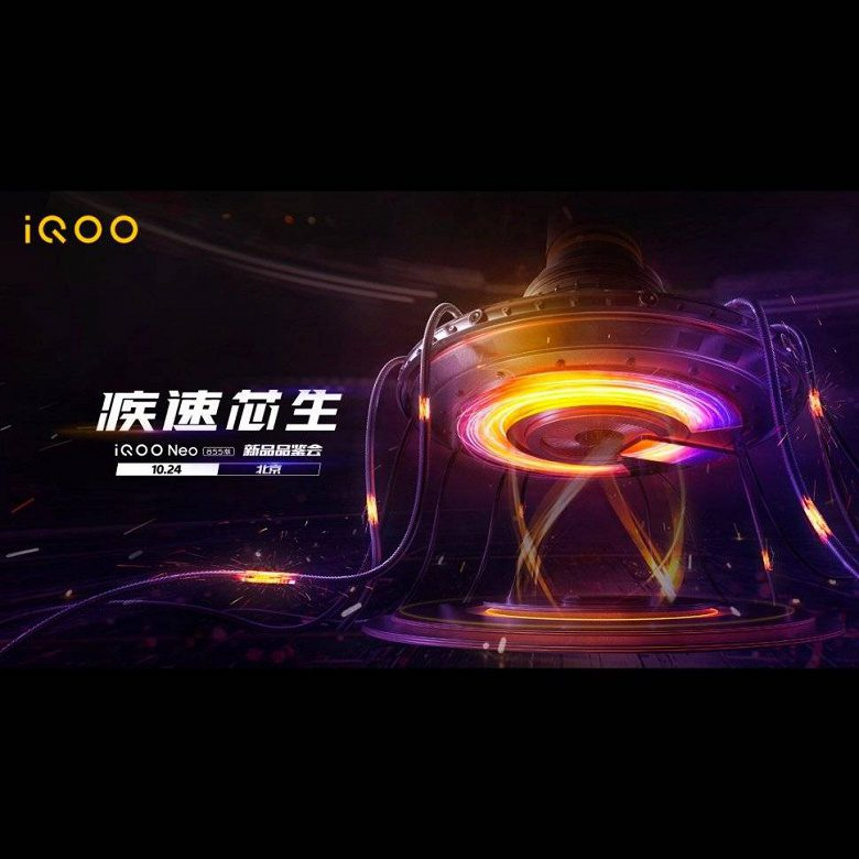 Названа дата премьеры смартфона Vivo iQOO Neo с Snapdragon 855 Plus