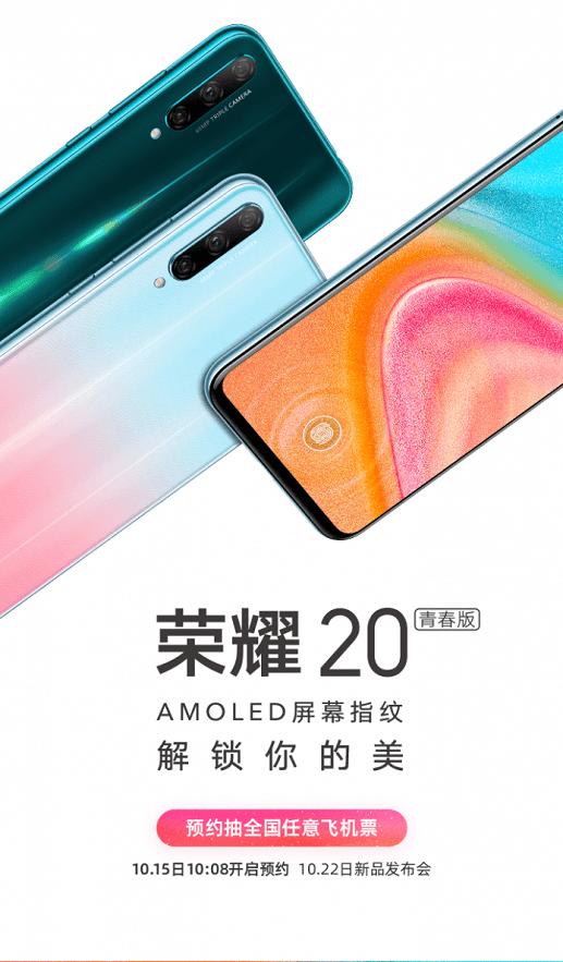 Молодёжный смартфон Honor 20 Lite стал доступен для предзаказа