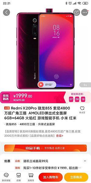 Флагманский смартфон Redmi K20 Pro значительно подешевел