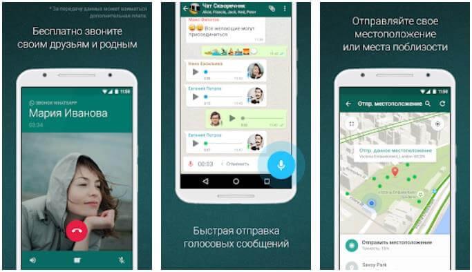 WhatsApp - самый популярный мессенджер на Андроид телефонах