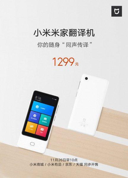Xiaomi представила переводчик с ПО как у Windows Phone