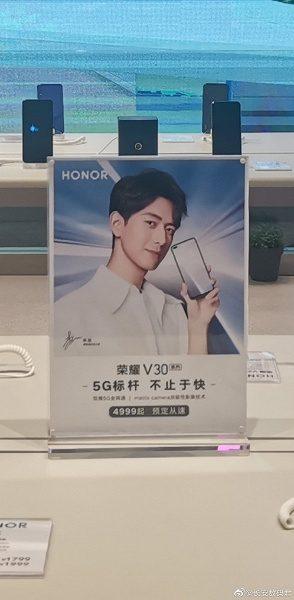Новый смартфон Honor V30 могут оценить в 700 долларов