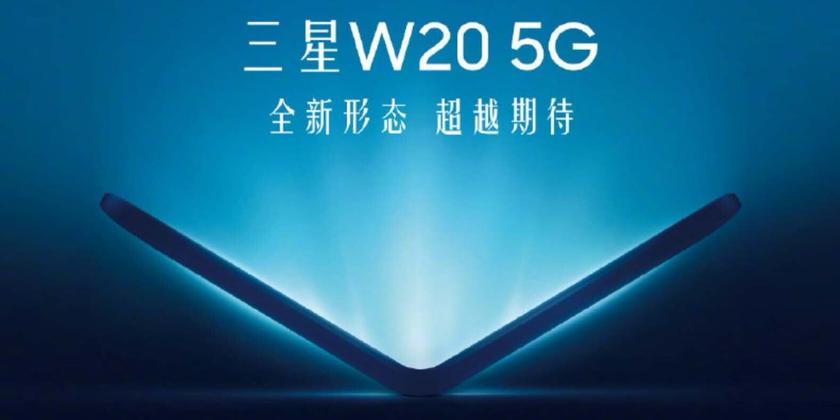Samsung W20 окажется новым Galaxy Fold и дебютирует 19 ноября