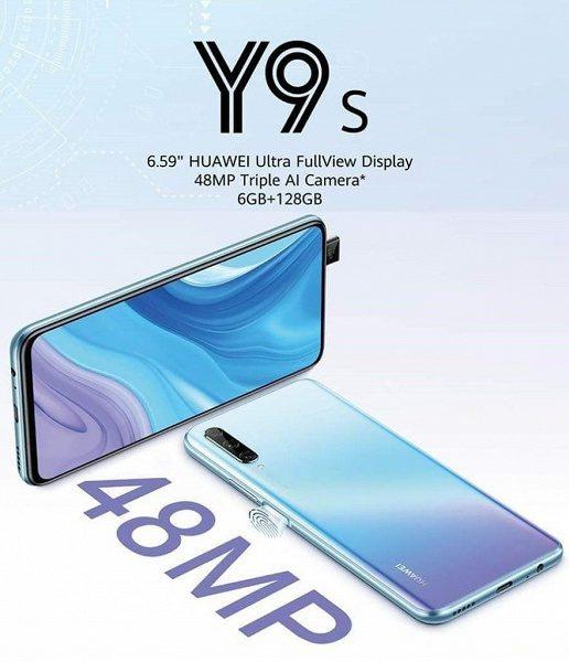 Huawei готовит смартфон Y9s с выдвижной камерой