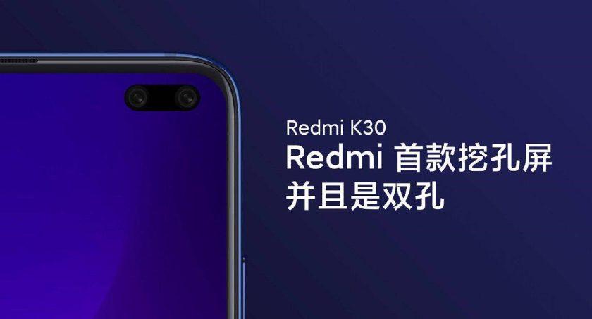 Смартфон Redmi K30 Pro представят только в 2020 году