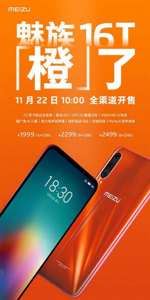 Смартфон Meizu 16T получил новую версию Daylight Orange