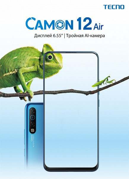 В России появился бюджетный камерофон Camon 12 Air