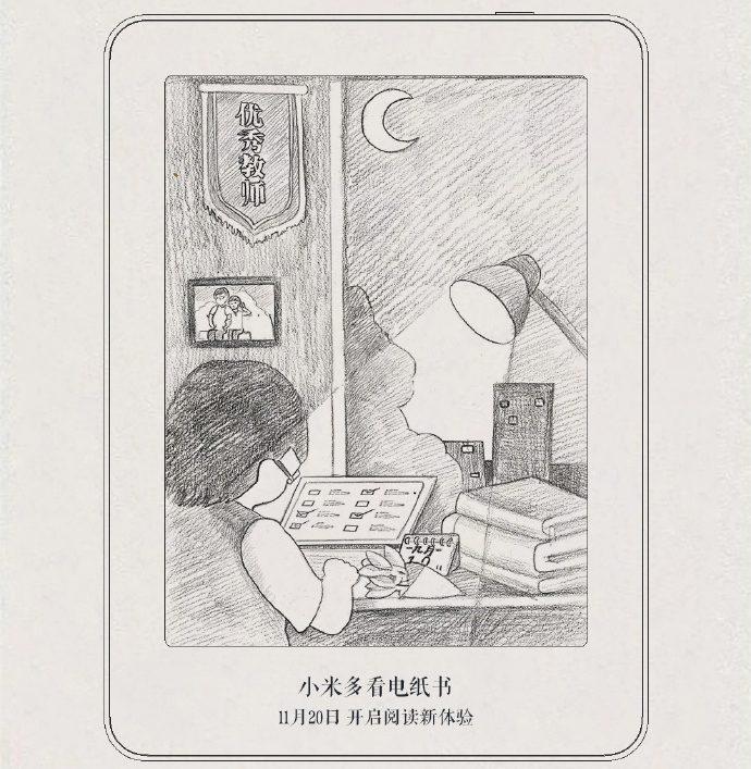 Xiaomi 20 ноября начнет продажи своей первой «читалки»