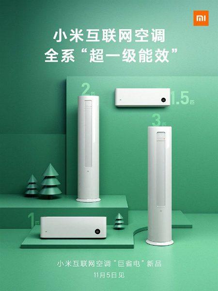 Xiaomi сегодня представит четыре новых бытовых кондиционера