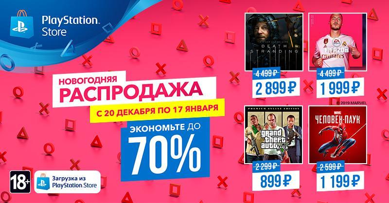 Игры в PlayStation Store распродают со скидкой до 70%