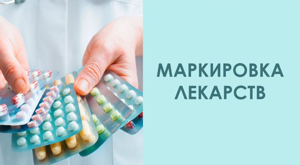 Маркировка лекарств средствами 1С – удобный инструмент для бизнеса