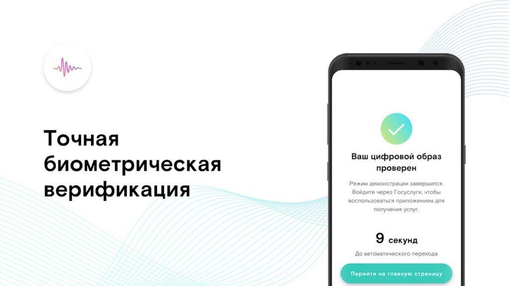 «Почта Банк» подключил приложение «Биометрия»