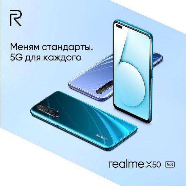 Realme представила свой первый смартфон с поддержкой 5G