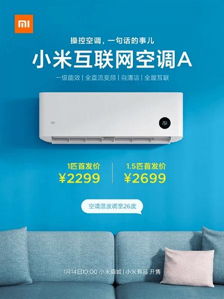 Xiaomi представила новый энергоэффективный и «умный» кондиционер