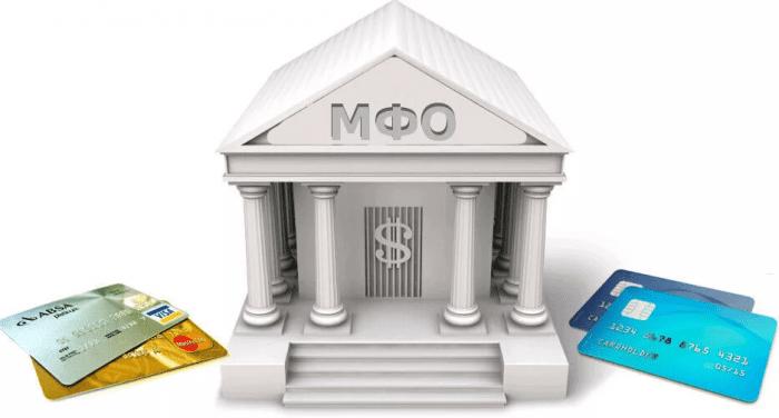 Рынок МФО и новые стратегии развития