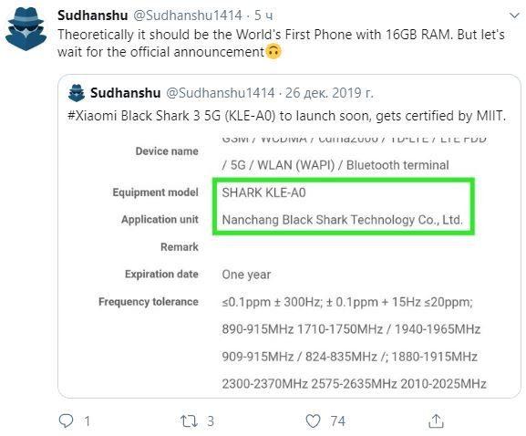 Black Shark 3 5G станет первым в мире смартфоном с 16 ГБ ОЗУ