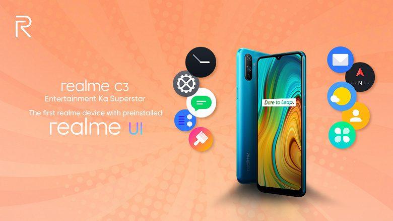 Realme C3 станет первым смартфоном в мире с оболочкой Realme UI