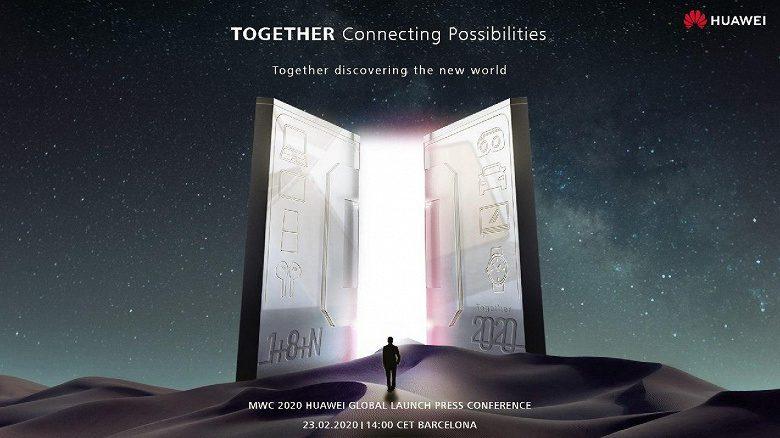 Компания Huawei 23 февраля проведёт конференцию