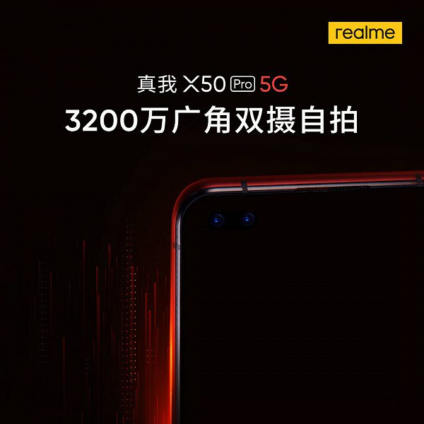 Realme показала, на что способна камера Realme X50 Pro 5G