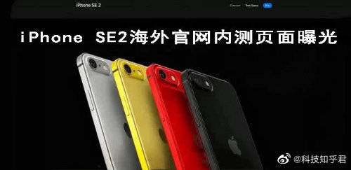На сайте Apple случайно появился iPhone SE 2