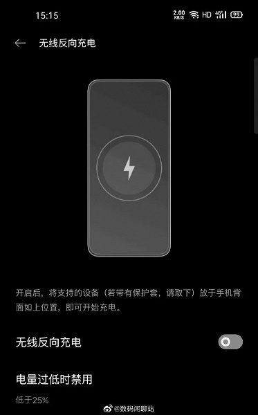 OPPO Find X2 беспроводную зарядку лучше, чем проводная у Galaxy S20