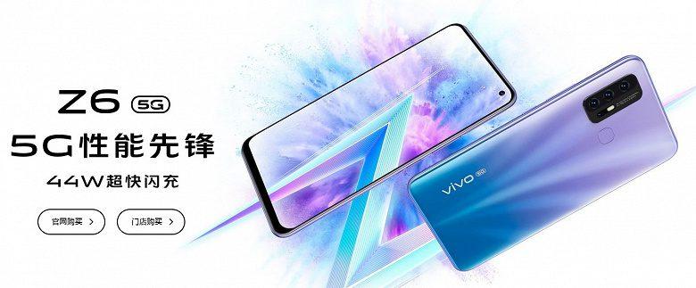 Представлен смартфон Vivo Z6 с 5G и ценником 300 долларов