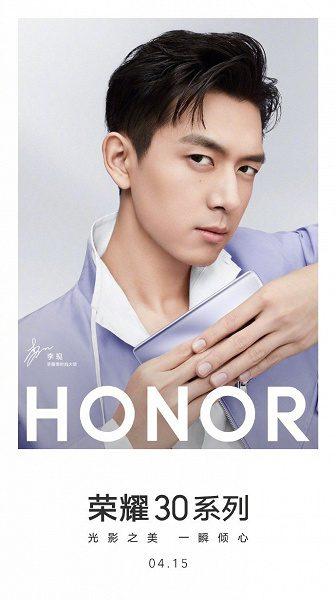 Объявили дату премьеры смартфонов Honor 30 и Honor 30 Pro