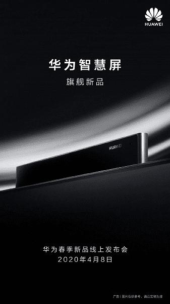 Huawei анонсировала Vision Smart TV с выдвижной камерой