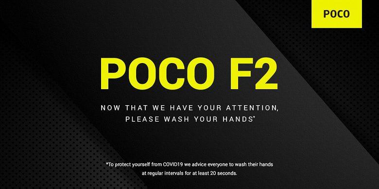 Анонс долгожданного Poco F2 сопроводили просьбой мыть руки