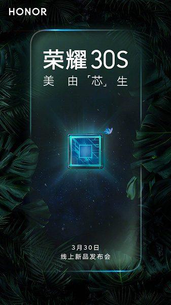 Смартфон Honor 30S официально анонсируют 30 марта