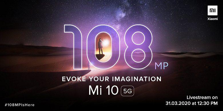 Мировая премьера линейки Xiaomi Mi 10 состоится 31 марта