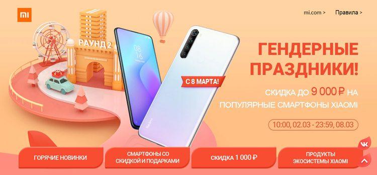 Xiaomi до 8 марта снизила цены на смартфоны в России