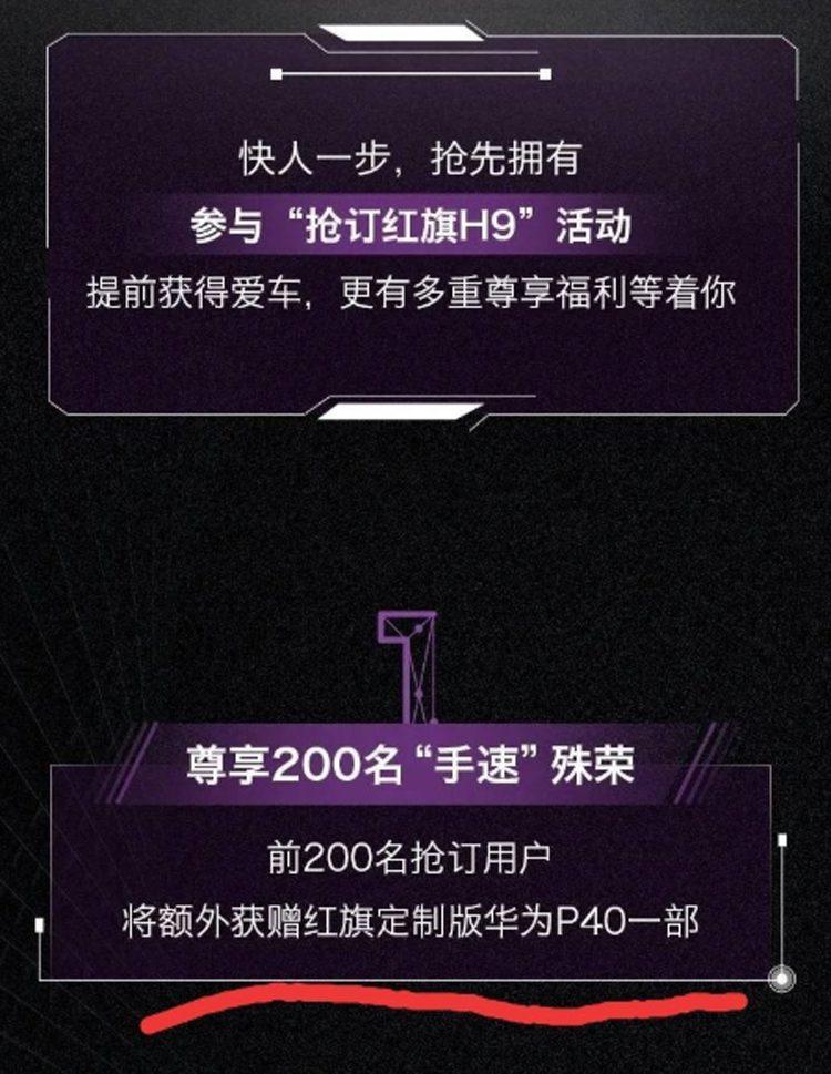 Huawei и китайская Hongqi выпустят спецверсию смартфона P40