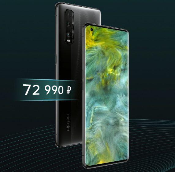 Смартфон OPPO Find X2 выходит в РФ по цене 72 990 рублей