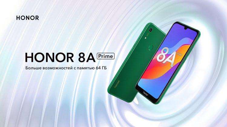 Недорогой смартфон Honor 8A Prime появился в России
