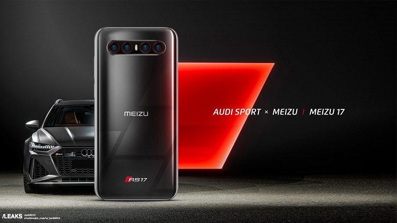 """В Сети появилось фото """"заряженного"""" Meizu 17 для фанатов Audi"""