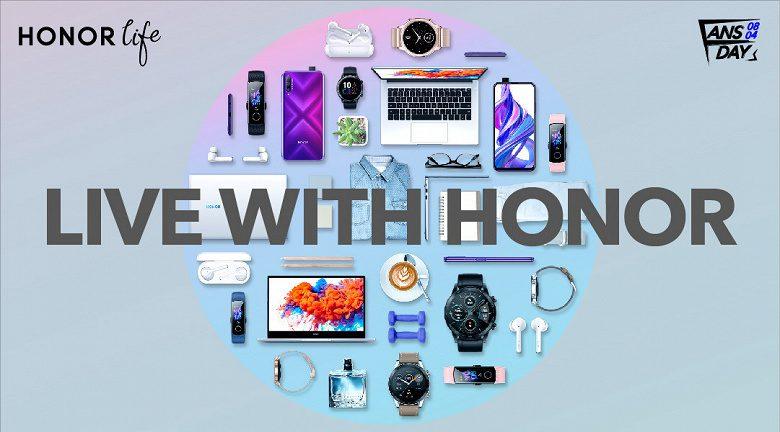 Honor в России объявила о скидках до 60% на свою продукцию