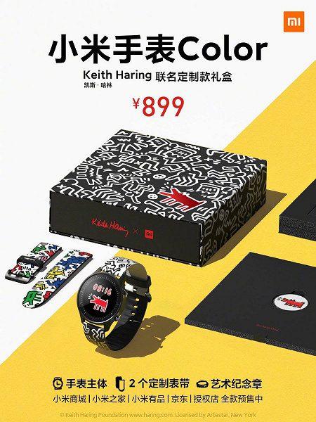Презентована дизайнерская версия смарт-часов Xiaomi Watch Color