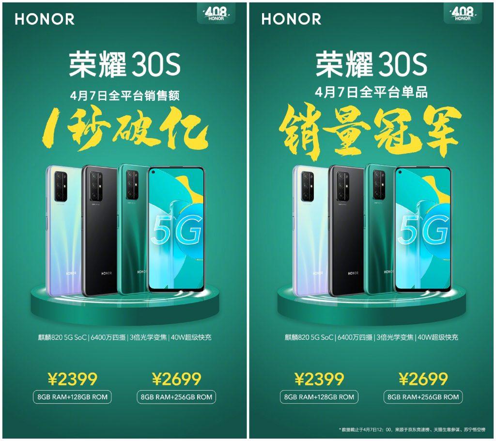 Новый Honor 30S принес свыше 14 млн долларов за 1 секунду