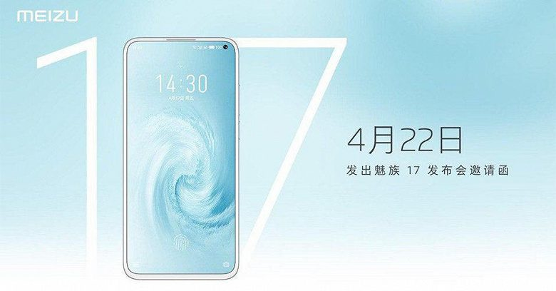 Meizu 16s Pro сняли с продаж на фоне скорого выхода Meizu 17