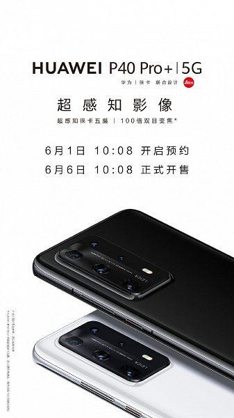 Huawei P40 Pro+ выйдет в продажу на рынок уже в июне