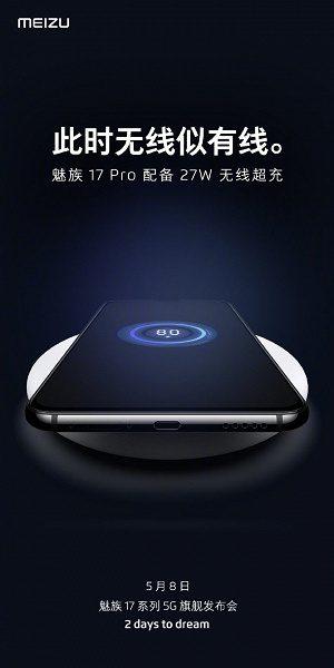Meizu 17 Pro получит 27 Вт беспроводную зарядку