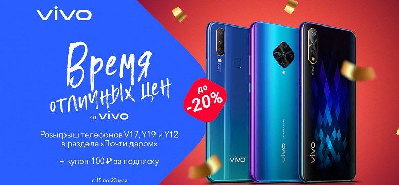 Vivo со своими смартфонами выходит на российский AliExpress