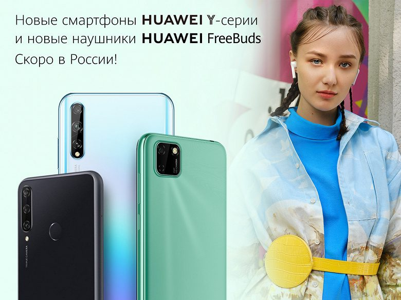 Huawei в России скоро представит новые смартфоны и наушники