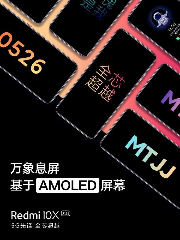 Redmi 10X будет первым смартфоном с поддержкой двух 5G SIM-карт