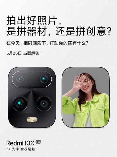 Смартфон Redmi 10X 5G получит систему оптической стабилизации