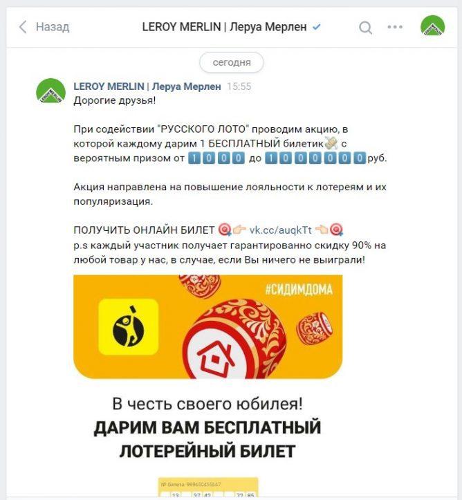 Мошенники от имени «Леруа Мерлен» выманивают деньги россиян